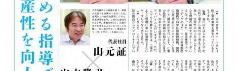 B-plus 仕事を楽しむWEBマガジン 経営者インタビュー